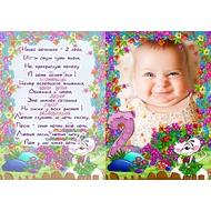 Детская поздравительная открытка - фоторамка девочке на 2 года со стихом