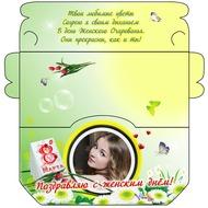 Шаблон конверта для денег с вашим фото онлайн