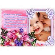 Рамки для фото с пожеланием – Для мамы на 8 марта