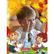 Пора в школу - рамка для вашего фото