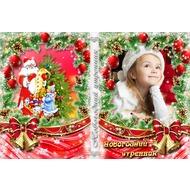 Обложка для ДВД с вашим фото - Новогодний праздничный утренник