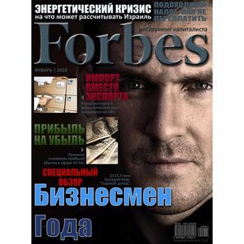 Шаблон обложки журнала Forbes